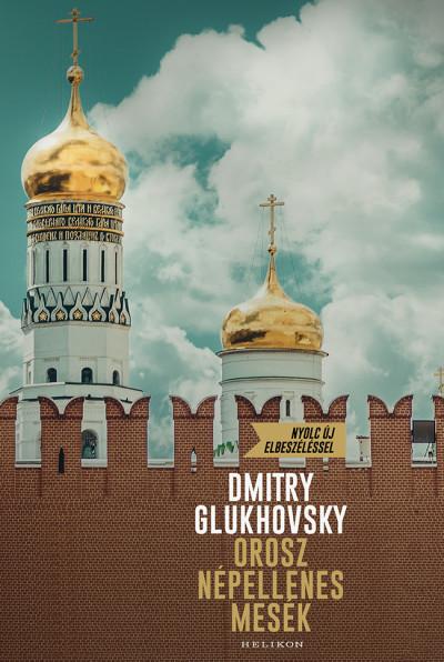 Dmitry Glukhovsky: Orosz népellenes mesék (Helikon, 2019)