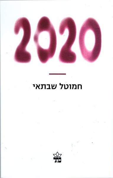 Hamutal Shabtai: '2020'